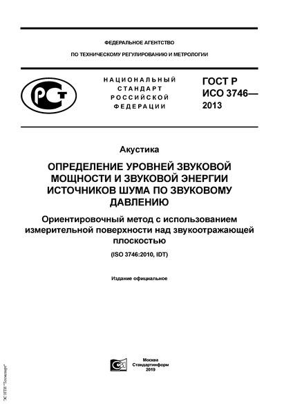 ГОСТ Р ИСО 3746-2013 Акустика. Определение уровней звуковой мощности и звуковой энергии источников шума по звуковому давлению. Ориентировочный метод с использованием измерительной поверхности над звукоотражающей плоскостью