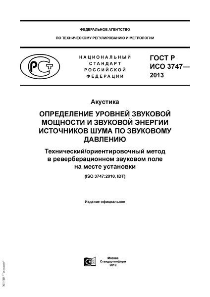 ГОСТ Р ИСО 3747-2013 Акустика. Определение уровней звуковой мощности и звуковой энергии источников шума по звуковому давлению. Технический/ориентировочный метод в реверберационном звуковом поле на месте установки