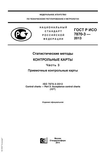 ГОСТ Р ИСО 7870-3-2013 Статистические методы. Контрольные карты. Часть 3. Приемочные контрольные карты