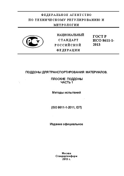 ГОСТ Р ИСО 8611-1-2013 Поддоны для транспортирования материалов. Плоские поддоны. Часть 1. Методы испытаний