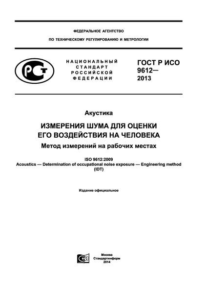 ГОСТ Р ИСО 9612-2013 Акустика. Измерения шума для оценки его воздействия на человека. Метод измерений на рабочих местах