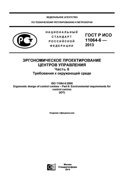 ГОСТ Р ИСО 11064-6-2013 Эргономическое проектирование центров управления. Часть 6. Требования к окружающей среде