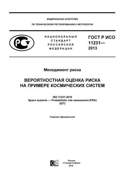 ГОСТ Р ИСО 11231-2013 Менеджмент риска. Вероятностная оценка риска на примере космических систем