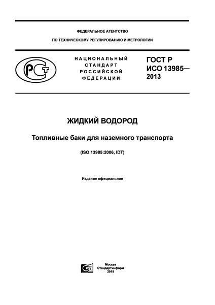 ГОСТ Р ИСО 13985-2013 Жидкий водород. Топливные баки для наземного транспорта