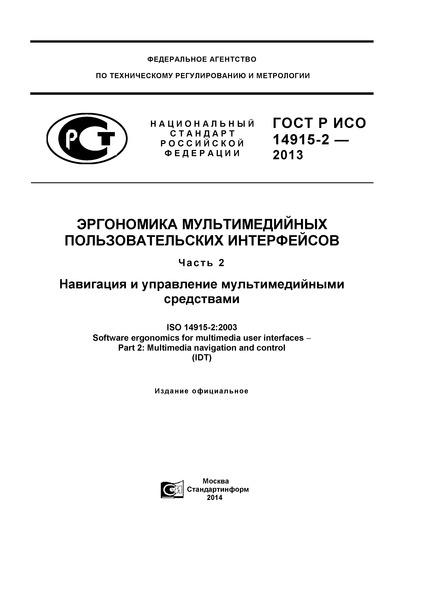 ГОСТ Р ИСО 14915-2-2013 Эргономика мультимедийных пользовательских интерфейсов. Часть 2. Навигация и управление мультимедийными средствами