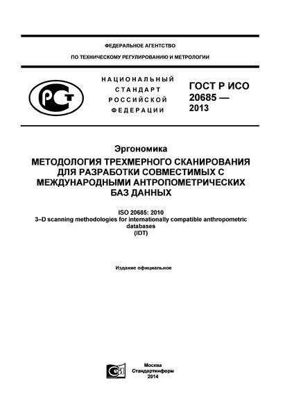ГОСТ Р ИСО 20685-2013 Эргономика. Методология трехмерного сканирования для разработки совместимых с международными антропометрических баз данных