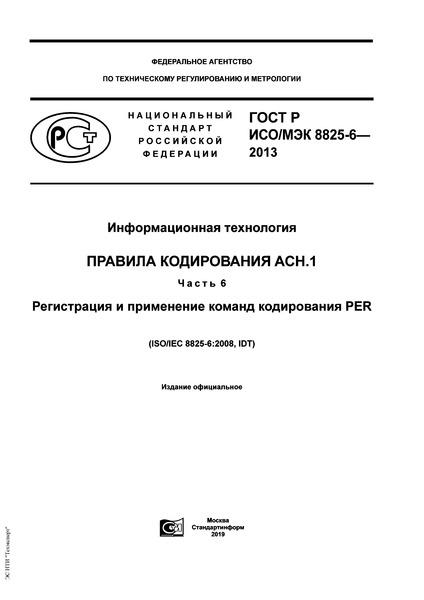 ГОСТ Р ИСО/МЭК 8825-6-2013 Информационная технология. Правила кодирования АСН.1. Часть 6. Регистрация и применение команд кодирования PER