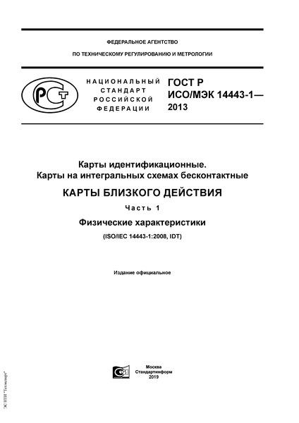 ГОСТ Р ИСО/МЭК 14443-1-2013 Карты идентификационные. Карты на интегральных схемах бесконтактные. Карты близкого действия. Часть 1. Физические характеристики
