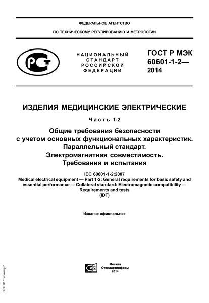 ГОСТ Р МЭК 60601-1-2-2014 Изделия медицинские электрические. Часть 1-2. Общие требования безопасности с учетом основных функциональных характеристик. Параллельный стандарт. Электромагнитная совместимость. Требования и испытания
