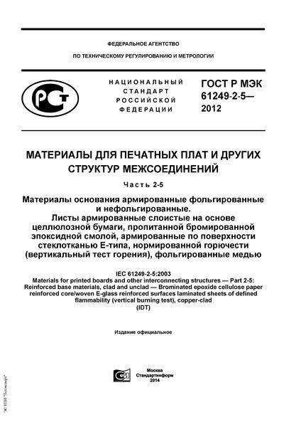 ГОСТ Р МЭК 61249-2-5-2012 Материалы для печатных плат и других структур межсоединений. Часть 2-5. Материалы основания армированные фольгированные и нефольгированные. Листы армированные слоистые на основе целлюлозной бумаги, пропитанной бромированной эпоксидной смолой, армированные по поверхности стеклотканью E-типа, нормированной горючести (вертикальный тест горения), фольгированные медью