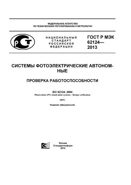 ГОСТ Р МЭК 62124-2013 Системы фотоэлектрические автономные. Проверка работоспособности