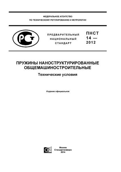 ПНСТ 14-2012 Пружины наноструктурированные общемашиностроительные. Технические условия
