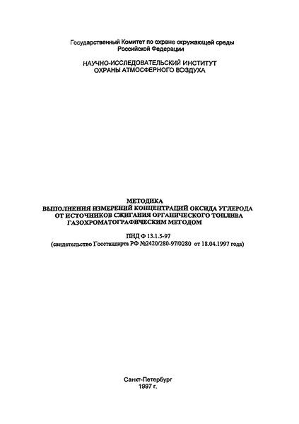 ПНД Ф 13.1.5-97 Методика выполнения измерений концентраций оксида углерода от источников сжигания органического топлива газохроматографическим методом