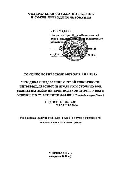 ПНД Ф Т 14.1:2:4.12-06 Токсикологические методы анализа. Методика определения токсичности питьевых, пресных природных и сточных вод, водных вытяжек из почв, осадков сточных вод и отходов по смертности дафний (Daphnia magma Straus)