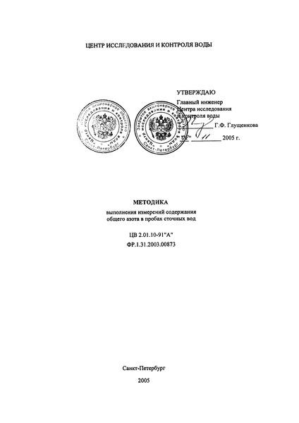 ЦВ 2.01.10-91