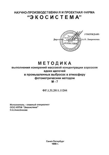 М 7 Методика выполнения измерений массовой концентрации аэрозоля едких щелочей в промышленных выбросах в атмосферу фотометрическим методом