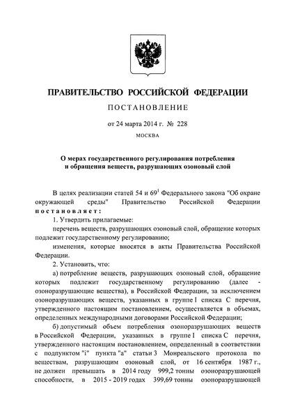 Постановление 228 О мерах государственного регулирования потребления и обращения веществ, разрушающих озоновый слой