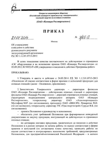 РД ЭО 1.1.2.01.0713-2013 Положение об оценке соответствия в форме приемки и испытаний продукции для атомных станций