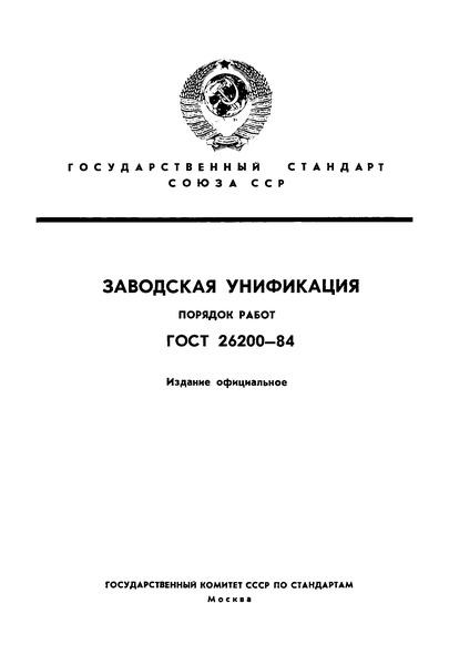 ГОСТ 26200-84 Заводская унификация. Порядок работ
