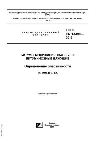 ГОСТ EN 13398-2013 Битумы модифицированные и битуминозные вяжущие. Определение эластичности