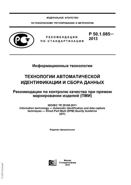 Р 50.1.085-2013 Информационные технологии. Технологии автоматической идентификации и сбора данных. Рекомендации по контролю качества при прямом маркировании изделий (ПМИ)