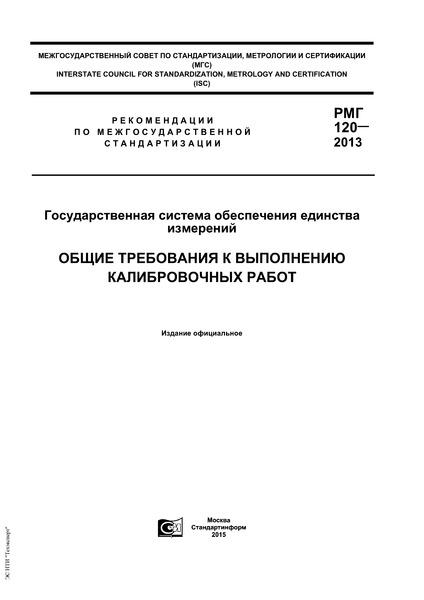 РМГ 120-2013 Государственная система обеспечения единства измерений. Общие требования к выполнению калибровочных работ