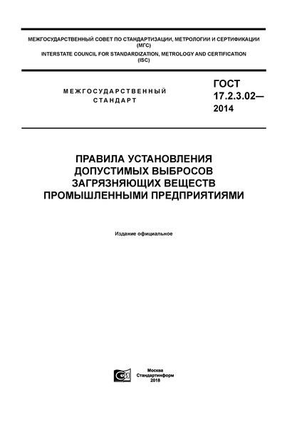 ГОСТ 17.2.3.02-2014 Правила установления допустимых выбросов загрязняющих веществ промышленными предприятиями