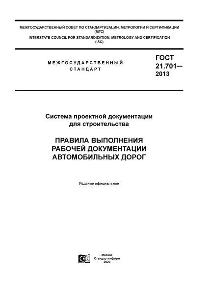 ГОСТ 21.701-2013 Система проектной документации для строительства. Правила выполнения рабочей документации автомобильных дорог