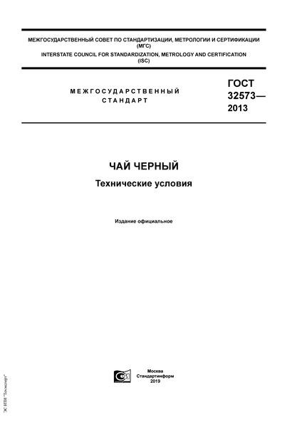 ГОСТ 32573-2013 Чай черный. Технические условия