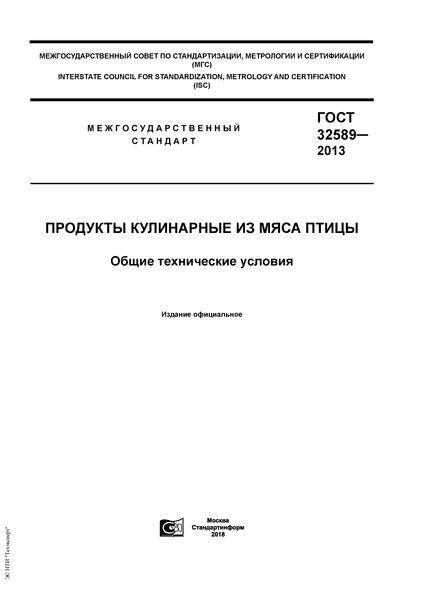 ГОСТ 32589-2013 Продукты кулинарные из мяса птицы. Общие технические условия