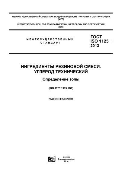 ГОСТ ISO 1125-2013 Ингредиенты резиновой смеси. Углерод технический. Определение золы