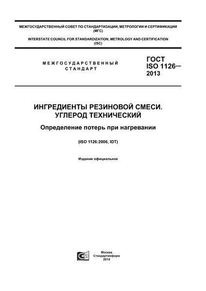ГОСТ ISO 1126-2013 Ингредиенты резиновой смеси. Углерод технический. Определение потерь при нагревании