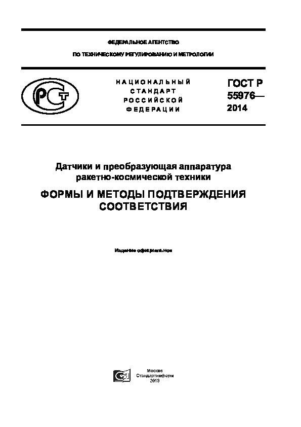 ГОСТ Р 55976-2014 Датчики и преобразующая аппаратура ракетно-космической техники. Формы и методы подтверждения соответствия