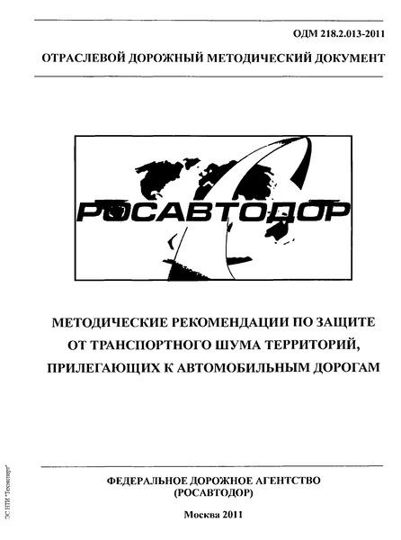 ОДМ 218.2.013-2011 Методические рекомендации по защите от транспортного шума территорий, прилегающих к автомобильным дорогам