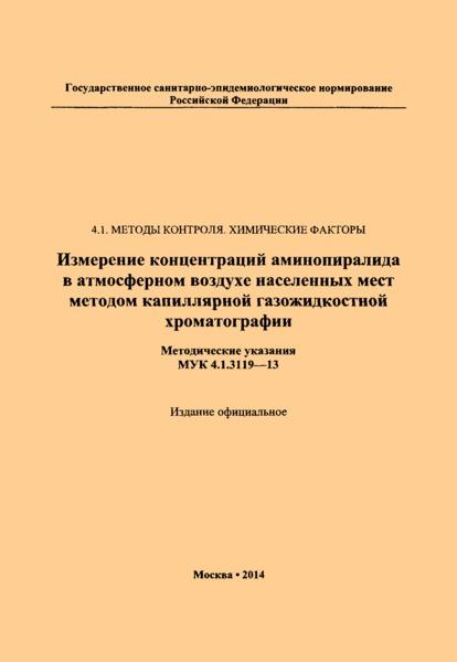 МУК 4.1.3119-13 Измерение концентраций аминопиралида в атмосферном воздухе населенных мест методом капиллярной газожидкостной хроматографии
