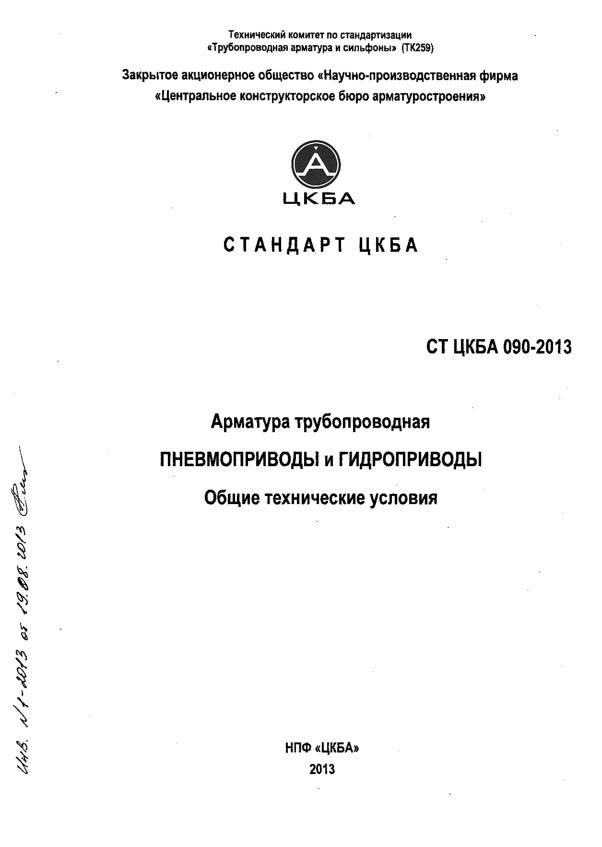 СТ ЦКБА 090-2013 Арматура трубопроводная. Пневмоприводы и гидроприводы. Общие технические условия