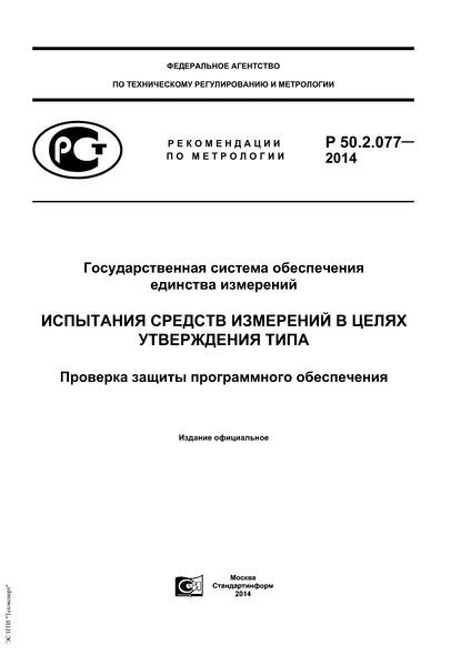Р 50.2.077-2014 Государственная система обеспечения единства измерений. Испытания средств измерений в целях утверждения типа. Проверка защиты программного обеспечения