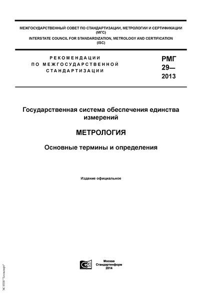 РМГ 29-2013 Государственная система обеспечения единства измерений. Метрология. Основные термины и определения