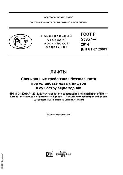 ГОСТ Р 55967-2014 Лифты. Специальные требования безопасности при установке новых лифтов в существующие здания