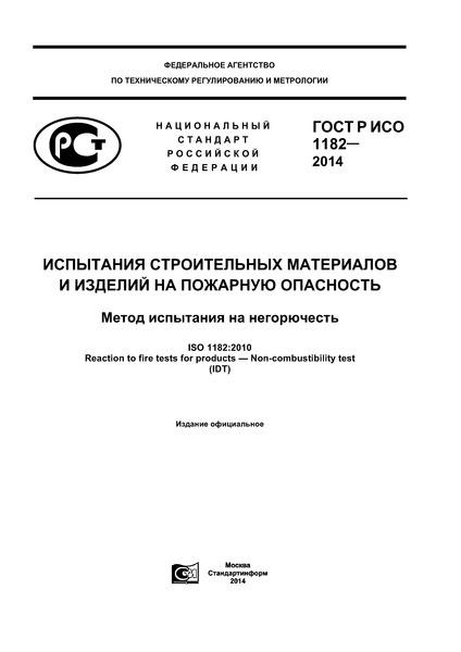 ГОСТ Р ИСО 1182-2014 Испытания строительных материалов и изделий на пожарную опасность. Метод испытания на негорючесть