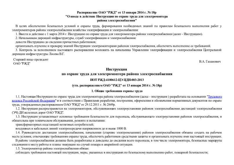 ИОТ РЖД-4100612-ЦЭ ЦДИ-003-2013 Инструкция по охране труда для электромонтера района электроснабжения