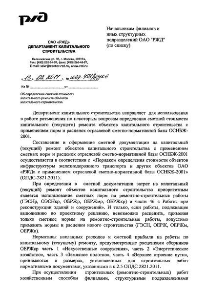 Письмо исх-459/ЦУКС Об определении сметной стоимости капитального ремонта объектов капитального строительства