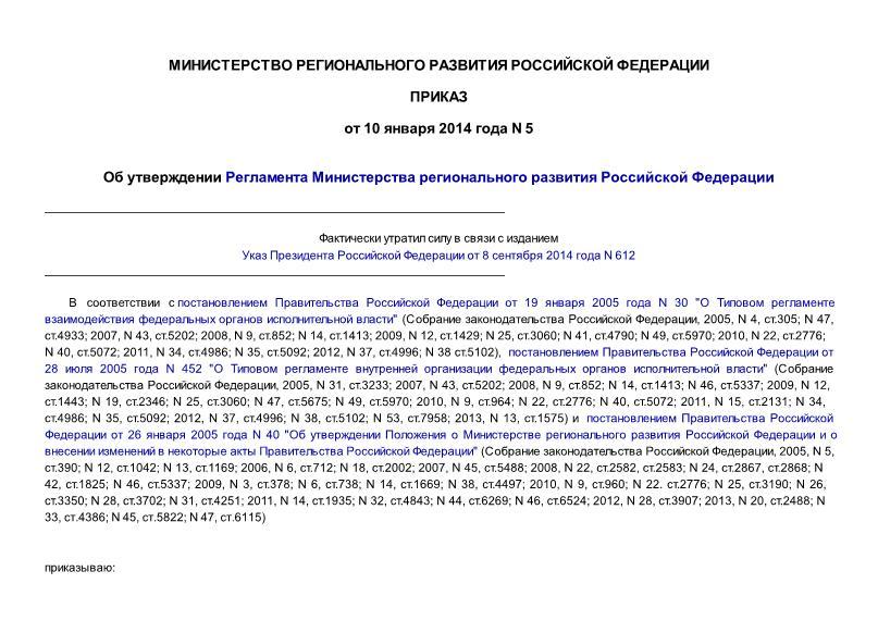 Регламент Министерства регионального развития Российской Федерации