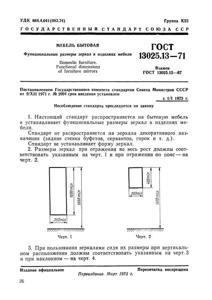 ГОСТ 13025.13-71 Мебель бытовая. Функциональные размеры зеркал в изделиях мебе