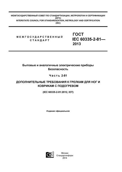 ГОСТ IEC 60335-2-81-2013 Бытовые и аналогичные электрические приборы. Безопасность. Часть 2-81. Дополнительные требования к грелкам для ног и коврикам с подогревом