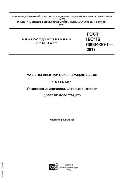 ГОСТ IEC/TS 60034-20-1-2013 Машины электрические вращающиеся. Часть 20-1. Управляющие двигатели. Шаговые двигатели