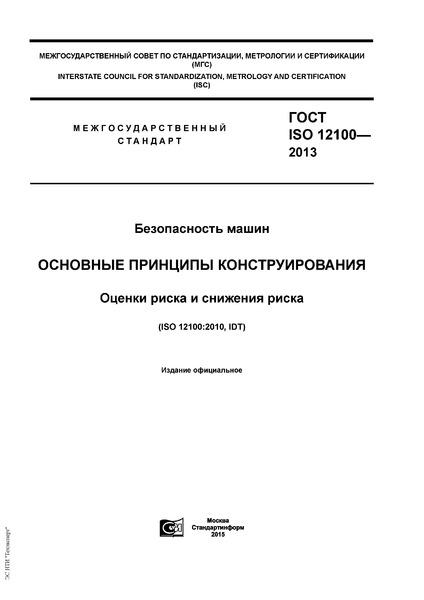 ГОСТ ISO 12100-2013 Безопасность машин. Основные принципы конструирования. Оценки риска и снижения риска