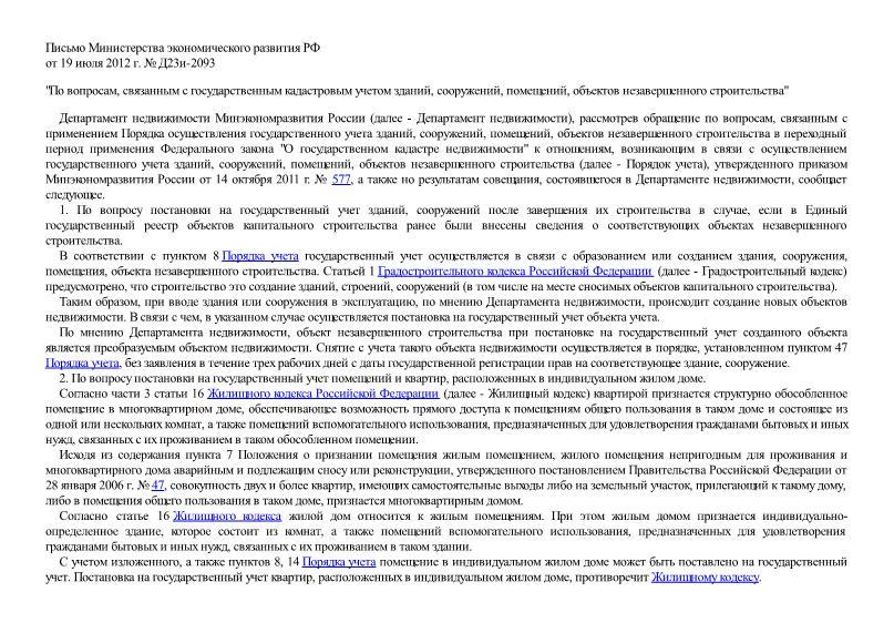 Письмо Д23и-2093 По вопросам, связанным с государственным кадастровым учетом зданий, сооружений, помещений, объектов незавершенного строительства