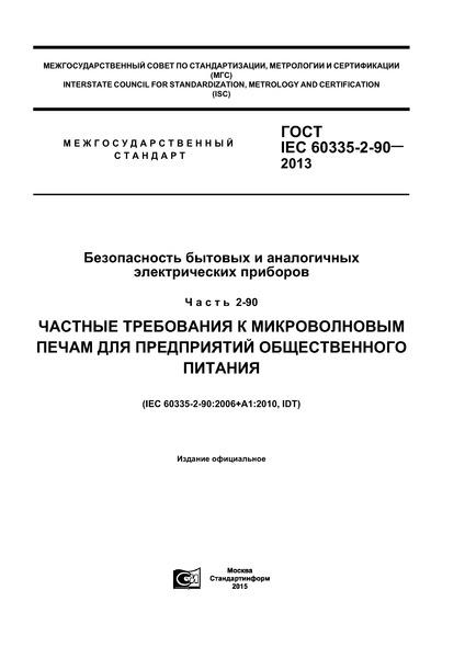 ГОСТ IEC 60335-2-90-2013 Безопасность бытовых и аналогичных электрических приборов. Часть 2-90. Частные требования к микроволновым печам для предприятий общественного питания