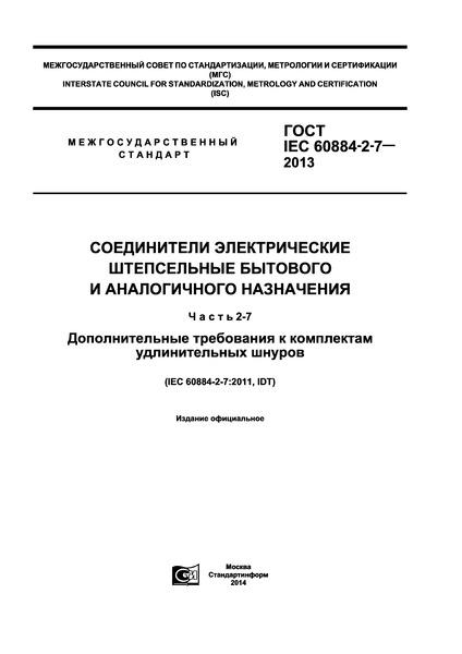 ГОСТ IEC 60884-2-7-2013 Соединители электрические штепсельные бытового и аналогичного назначения. Часть 2-7. Дополнительные требования к комплектам удлинительных шнуров